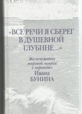 Обложка книги Ивана Бунина