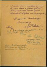 Автографы Садовских