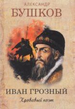 Бушков