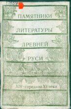 Памятники литературы Древней Руси. Обложка