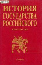 История государства Российского. Обложка
