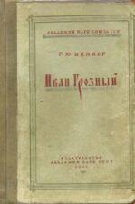 Книга Виппера