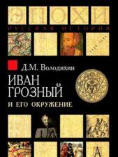 Книга Володихина