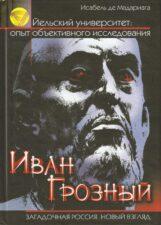 Книга Мадариаги