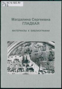 Книга Материалы к библиографии