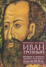 Книга Мутья