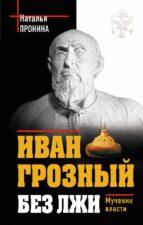 Книга Прониной