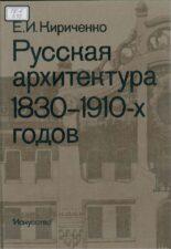 Книга Русская архитектура
