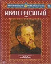 Книга Савинова 2