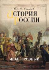 Книга Соловьева