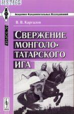 Каргалов В. Свержение татарского ига. Обложка