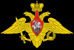 Средняя эмблема Вооруженных сил Российской Федерации