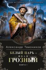 Тамоников 1