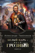 Тамоников 2