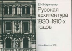 Титул книги Русская архитектура