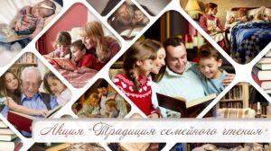 """Заголовок к акции """"Традиция семейного чтения"""""""