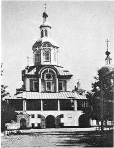 Славяно-греко-латинская академия. Здание Заиконоспасского монастыря (Москва)