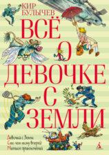 """Обложка книги К. Булычёва """"Всё о девочки с Земли"""""""