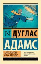 """Фантасты. Обложка книги Д. Адамса """"Автостопом по Галактике"""""""