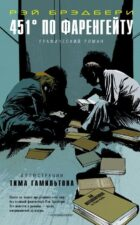 """Фантасты. Обложка книги Р. Д. Брэдбери """"451 градус по Фаренгейту"""""""