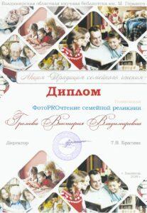 Диплом участника акции