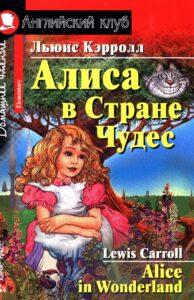 """Алиса в стране чудес"" на англ.языке"