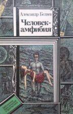 """Обложка книги А. Р. Беляева """"Человек-амфибия"""""""