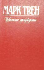 Обложка книги М. Твена
