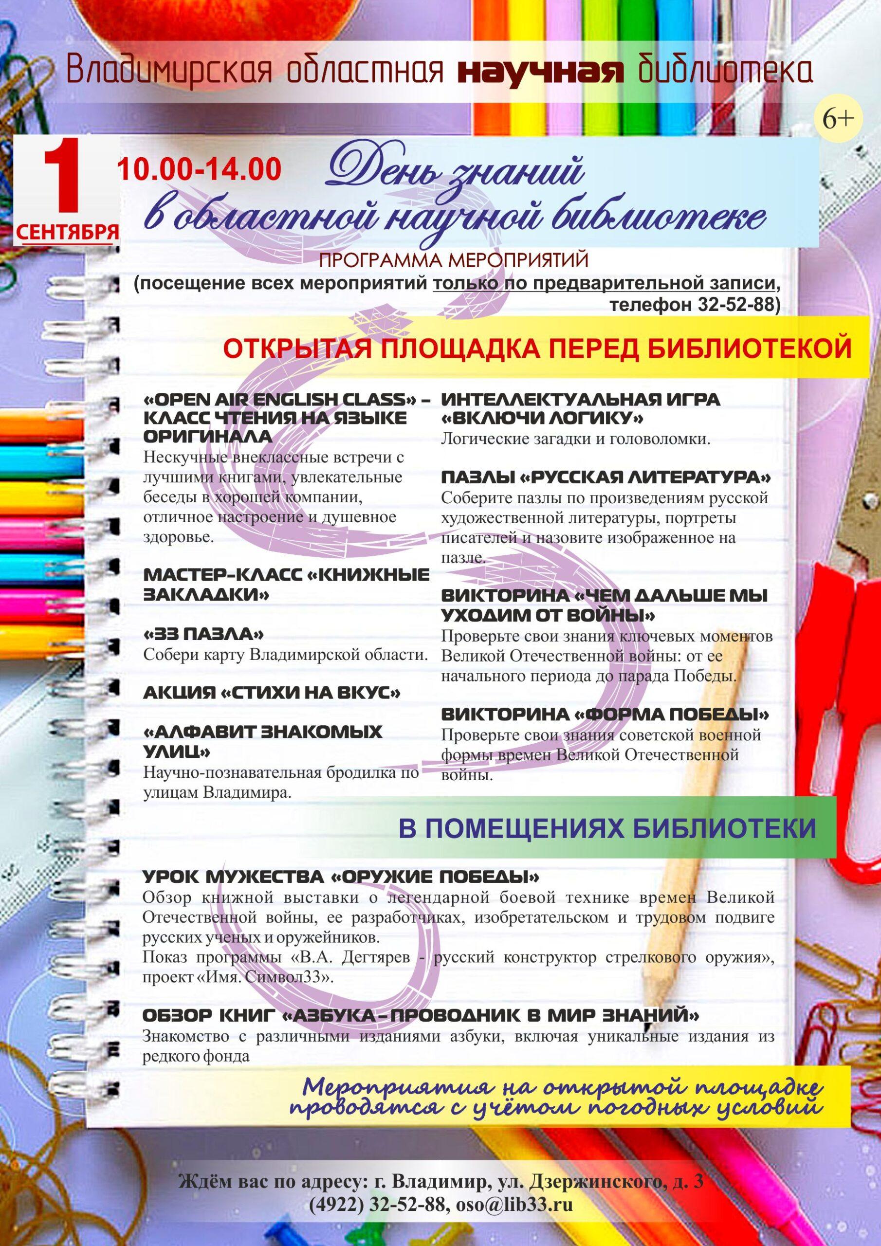 Программа мероприятий ко Дню знаний