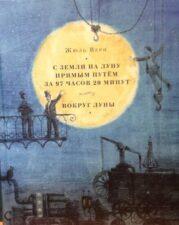 """Фантасты. Обложка книги Ж. Верна """"С Земли на Луну прямым путём за 97 часов 20 минут"""""""