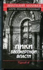 Обложка книги - Ананьев, А. А. Лики бессмертной власти. Царь Иоанн Грозный