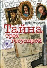 Обложка книги - Миропольский, Д. В. Тайна трех государей