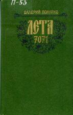 Обложка книги - Полуйко, В. В. Лета 7071