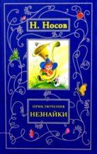 """Обложка книги Н. Н. Носова """"Приключения Незнайки"""""""