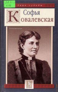 Ковалевская. Воспоминания