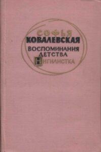 Ковалевская. Нигилистка