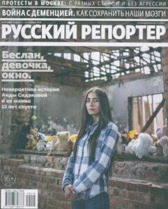 Журнал Русский репортер