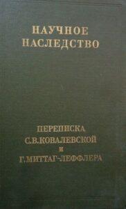 Переписка Ковалевской