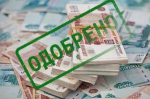 деньги и печать Одобрено
