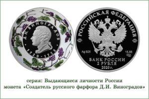 монета виноградов
