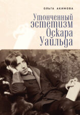 Акимова, О. В. Утонченный эстетизм Оскара Уайльда. Обложка книги с изображением Оскар Уайльда