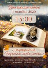 Афиша_Есенин