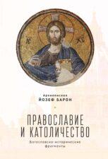 Барон Й. Православие и католичество