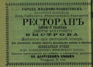 Реклама ресторана Быстрова // Владимирский календарь и пам книжка на 1901 год. - Владимир, 1900.