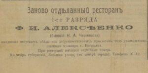 Реклама ресторана Алексеенко // Владимирская жизнь. - 1917. - 22 октября