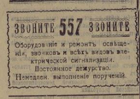 Реклама // Владимирская жизнь. - 1917. - 23 декабря