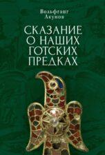 Вольфганг Акунов. Сказание о наших готских предках