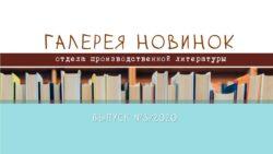 галерея новинок отдела производственной литературы