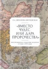 Диханова-Внуковская Л.А. Вместо чудес или дара пророчеств