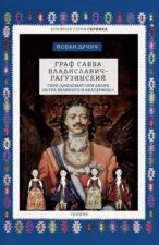 Дучич Й. Граф Савва Владиславич Рагузинский